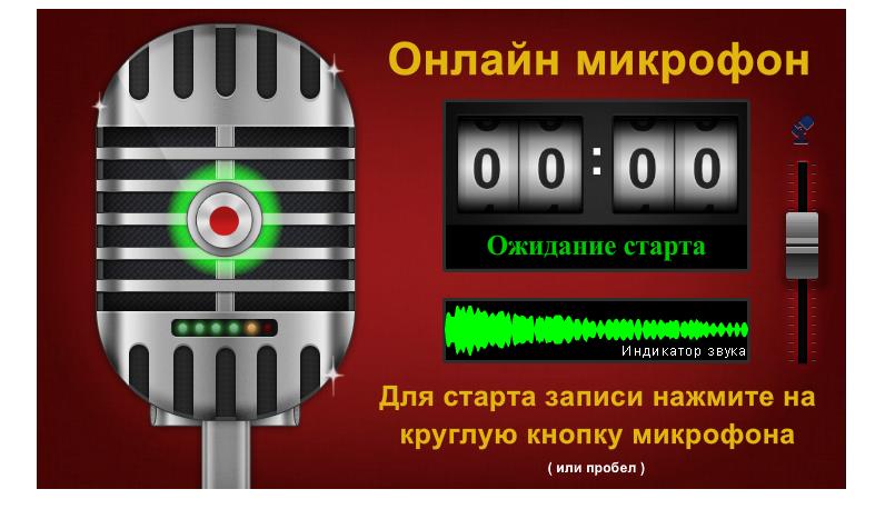 Записать голос на микрофон онлайн