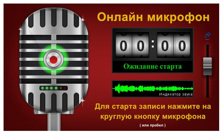 Скачать Программу Для Записи Песен С Микрофоном И Фонограммой - фото 9